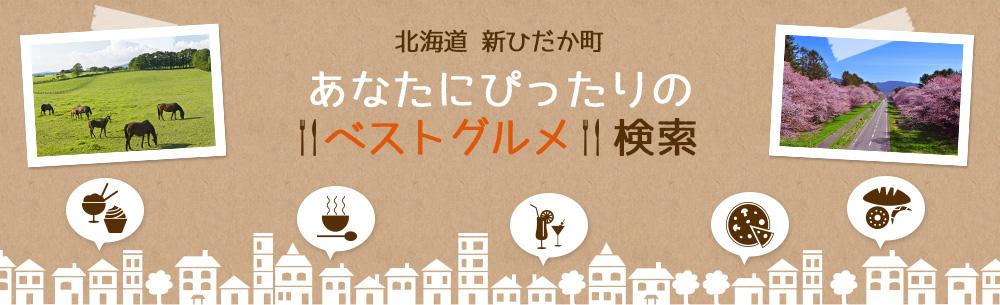 北海道新ひだか町あなたにぴったりのベストグルメ検索